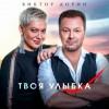 Новый хит от Виктора Дорина!