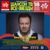 18 июля концерт в Витебске!